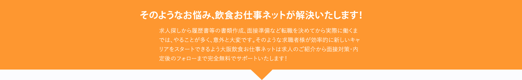 そのようなお悩み、大阪飲食お仕事ネットが解決いたします!