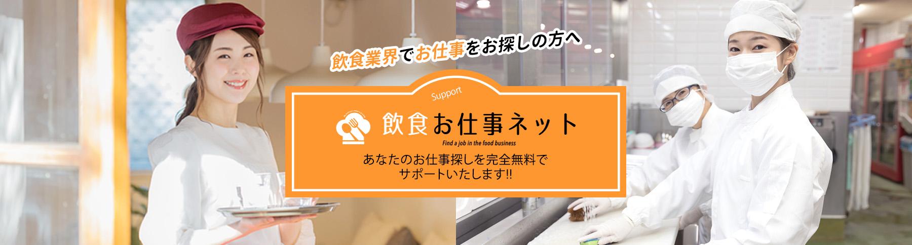 ドライバーの就職・転職なら「東京ドライバーお仕事ナビ」にお任せ!